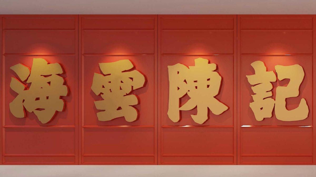 """香港""""海南鸡饭皇者""""载誉归来 登陆上海!"""